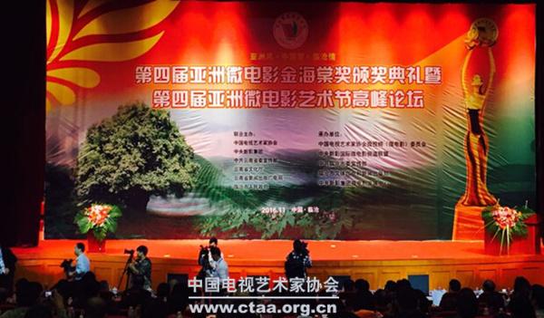 2016(第四届亚洲微电影艺术节系列活动在临沧举行)