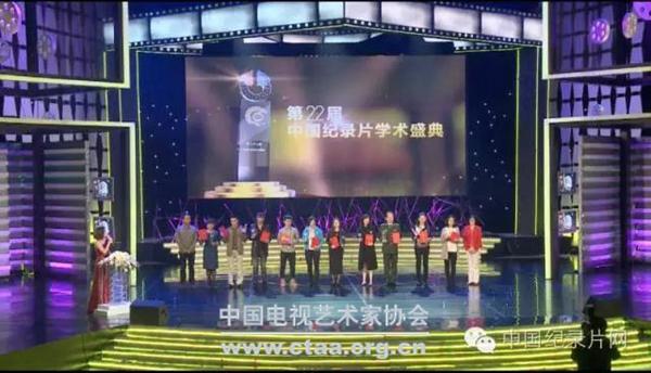 2016(第22届中国纪录片学术盛典暨第三届深圳青年影像节在深圳闭幕)