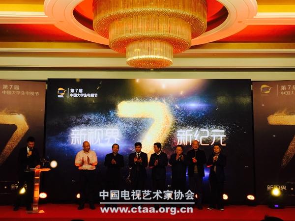 2016(2016年第七届中国大学生电视节启动仪式暨新闻发布会在京举行)