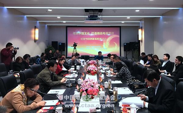 2016(《电视节目创新探索》研讨会在北京举办)