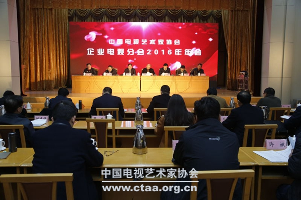 2016(中国视协企业电视分会2016年工作年会在烟台召开)