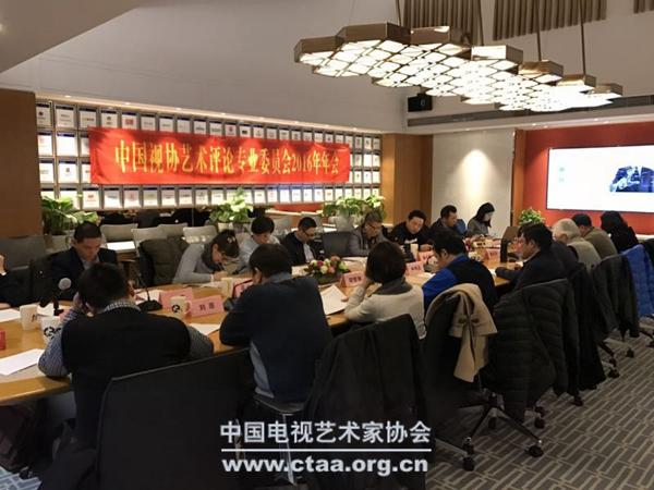 2016(中国视协艺术评论专业委员会2016年工作年会在京召开)