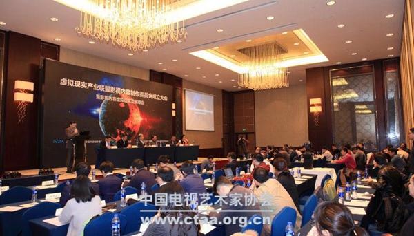 2016(影视内容虚拟现实发展峰会在上海举行)