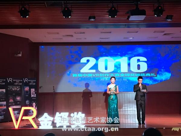 2016(首届中国VR创作大赛在京落幕)