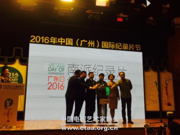 """2016(中国(广州)国际纪录片节""""广东日""""南派纪录片系列活动在广州举行)"""