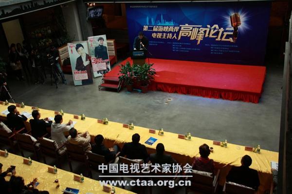 2016(第二届海峡两岸电视主持人高峰论坛在厦门举行)