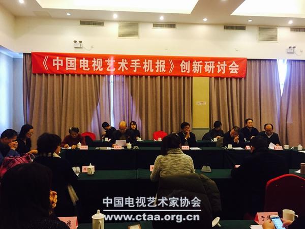 2016(《中国电视艺术手机报》创新研讨会在京举办)