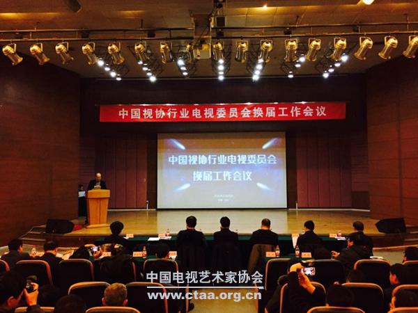 2016(中国视协行业电视委员会换届工作会议暨行业电视发展高峰论坛在京举行)