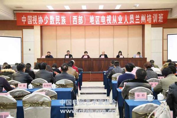 2016(中国视协在甘肃举办少数民族(西部)地区电视从业人员专项培训)