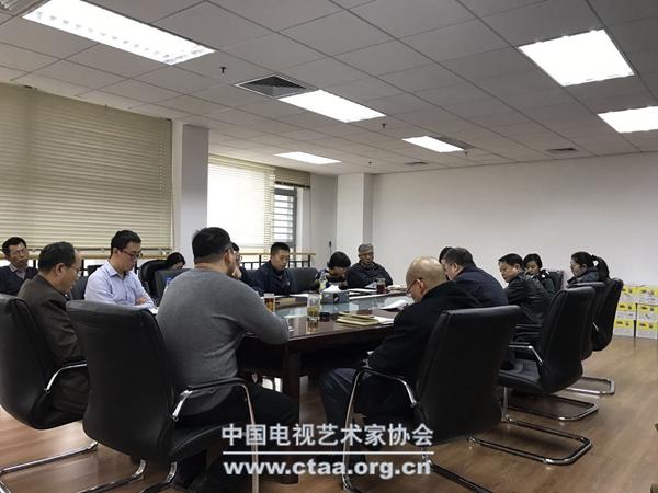 2017(中国视协召开2016年终总结大会)