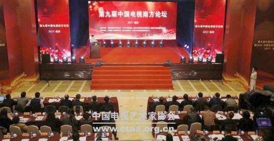 2017(中国视协等单位在南京举行第九届中国电视南方论坛)