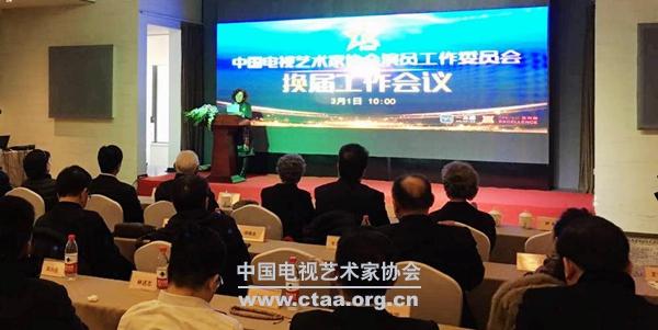 2017(中国视协演员工作委员会召开换届工作会议)