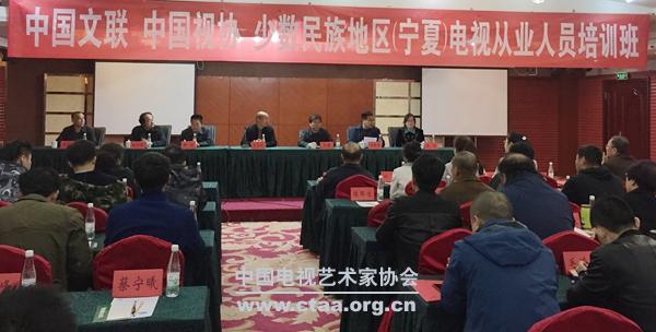 2017(中国视协在宁夏举办少数民族地区电视从业人员专项培训)