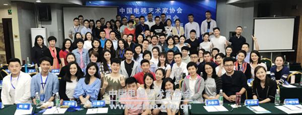 2017(中国视协主持人专业委员会在成都举办主持业务培训班)