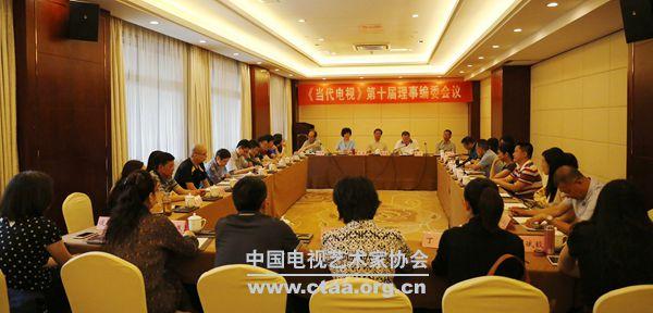 2017(中国视协《当代电视》杂志社在成都召开第十届理事编委会议)