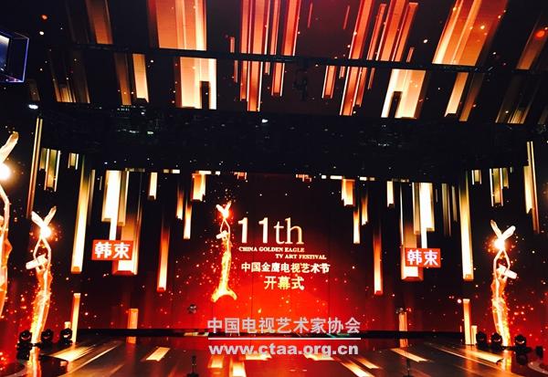 2016(第11届中国金鹰电视艺术节在湖南长沙举办)