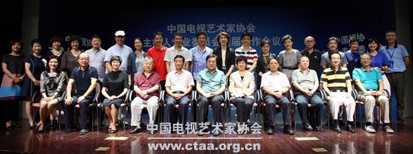 2015(中国视协主持人专业委员会换届工作会议在京召开)