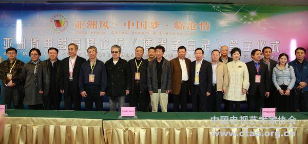 首届亚洲微电影高峰论坛-2013 首届亚洲微电影艺术节系列活动在云南