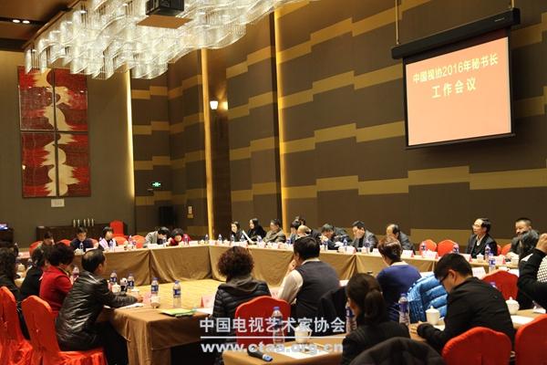 2016(中国视协2016年秘书长工作会议在福建召开)