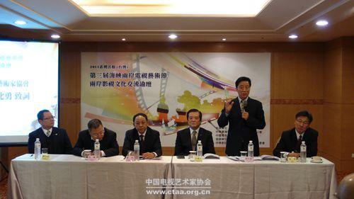 2014(第三届海峡两岸电视艺术节暨海峡两岸电视论坛在台北举办)