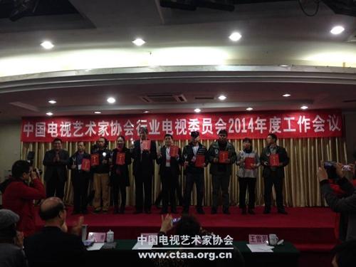 2014(中国视协行业电视委员会2014年度工作会议暨第18届行业电视节目展评颁奖活动在贵阳举行)