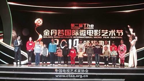 2014(第二届中国西安金丹若国际微电影艺术节颁奖盛典在西安举办)