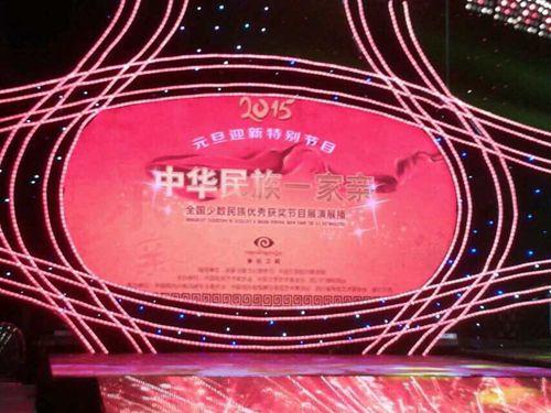 2014(《中华民族一家亲》全国少数民族优秀获奖节目电视展演成功录制)
