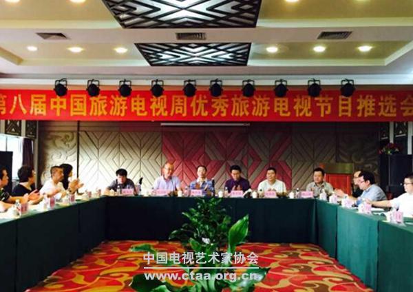 2015(第八届中国旅游电视周优秀旅游电视节目推选会议在广西召开)
