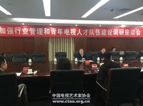 2016(加强行业管理和青年电视人才队伍建设调研座谈会在京举办)