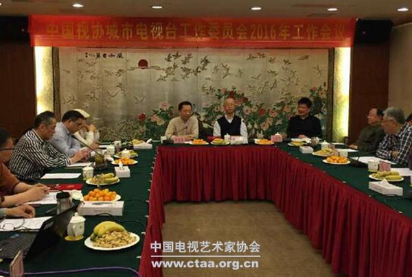 2016(中国视协城市电视台工作委员会工作会议在广州召开)