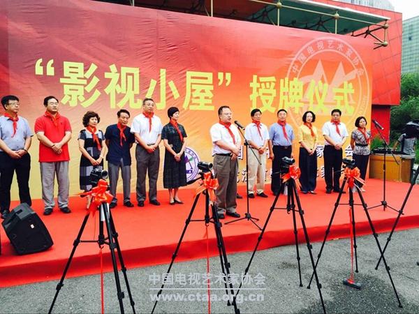 2015(中国视协于哈尔滨再建影视小屋)