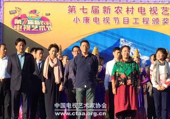 2015(第七届新农村电视艺术节暨第九届小康电视节目工程颁奖晚会在新疆举办)