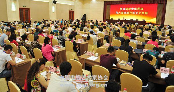 2017(中国视协等单位在山东济宁举办会员培训班)