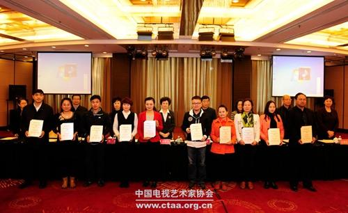 2014(第六届女性题材优秀电视作品推选展播表彰会在京举行)