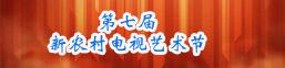 第七届新农村电视艺术节