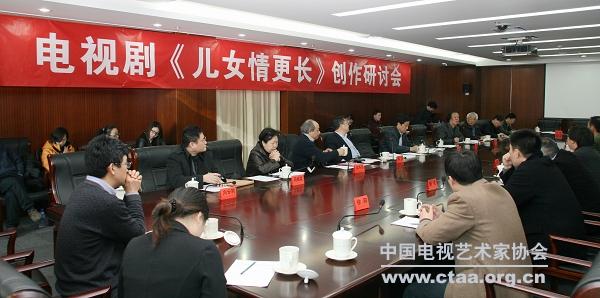 电视剧《儿女情更长》创作研讨会在京召开